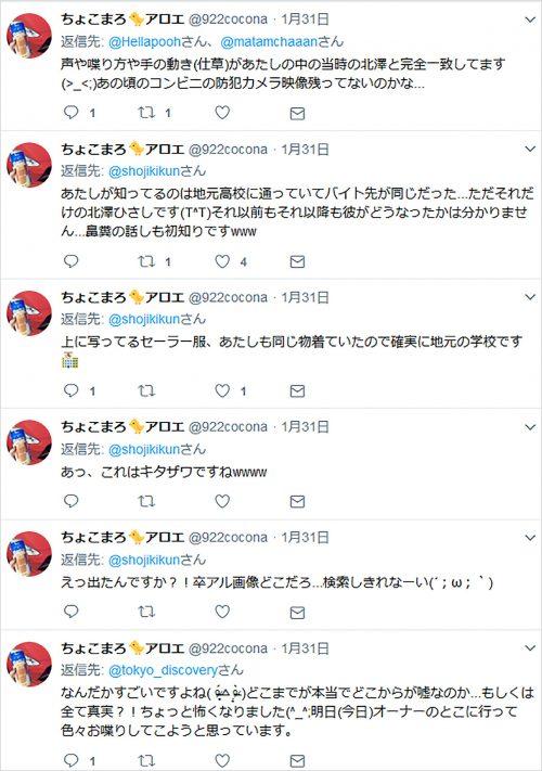 北澤ひさし(尚)の卒アルは加工?同級生の証言で中学校が特定?